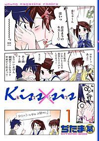 Kiss×sis 弟にキスしちゃだめですか?