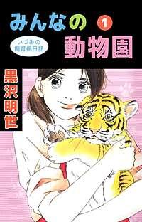 みんなの動物園~いづみの飼育係日誌~