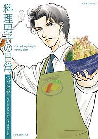 料理男子の日常