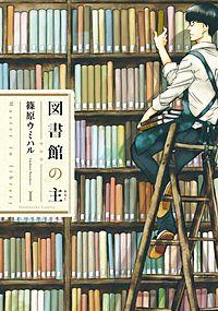 図書館の主