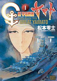 新宇宙戦艦ヤマト 新装版