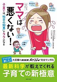 """[コミック&エッセイ]ママは悪くない!子育ては""""科学の知恵""""でラクになる"""