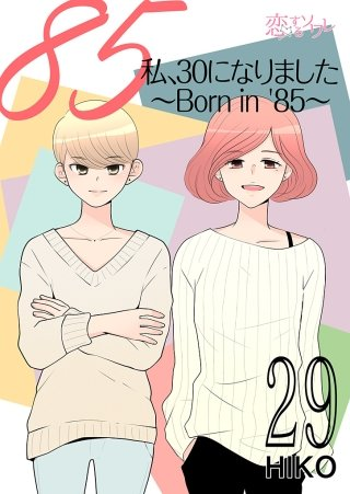 私、30になりました。~Born in '85~(フルカラー)(29)