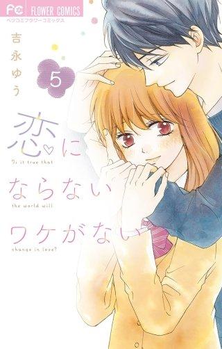 恋にならないワケがない(5)【デジタル特典付き】