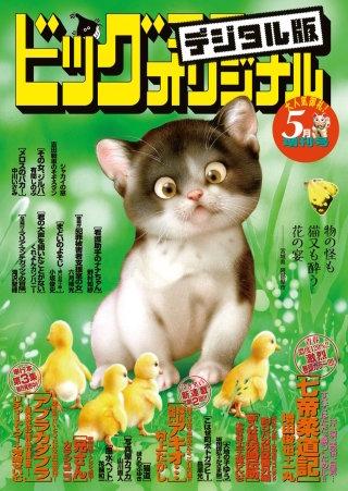 ビッグコミックオリジナル増刊 2018年5月増刊号