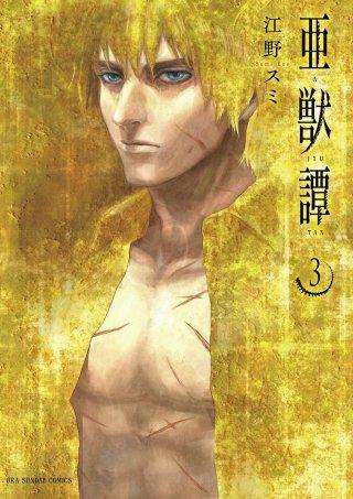 亜獣譚(3)