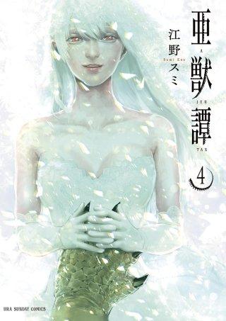 亜獣譚(4)
