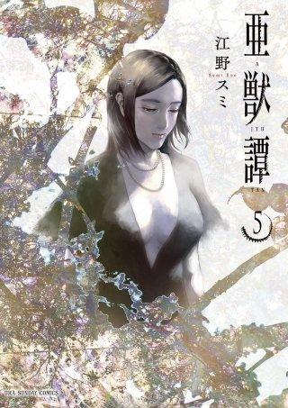 亜獣譚(5)