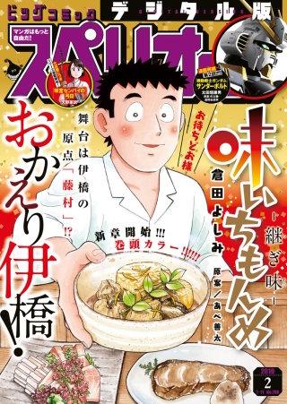 ビッグコミックスペリオール 2019年2号