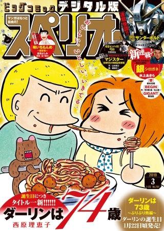 ビッグコミックスペリオール 2019年3号