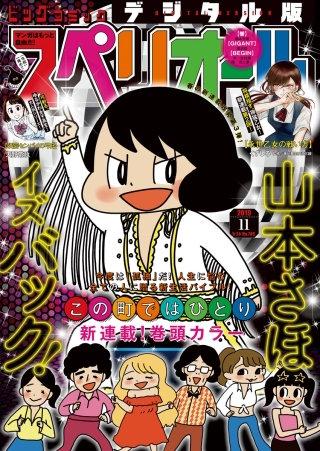 ビッグコミックスペリオール 2019年11号