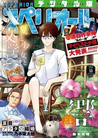 ビッグコミックスペリオール 2019年15号