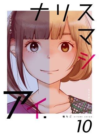 ナリスマシアイ(10)