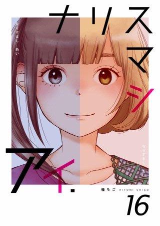 ナリスマシアイ(16)