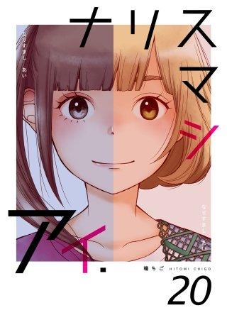 ナリスマシアイ(20)