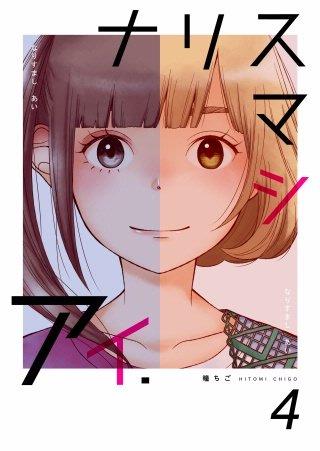 ナリスマシアイ(4)