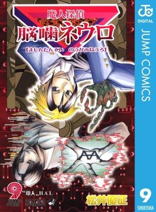 魔人探偵脳噛ネウロ モノクロ版(9)