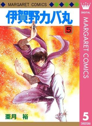 伊賀野カバ丸(5)