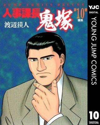 人事課長鬼塚(10)