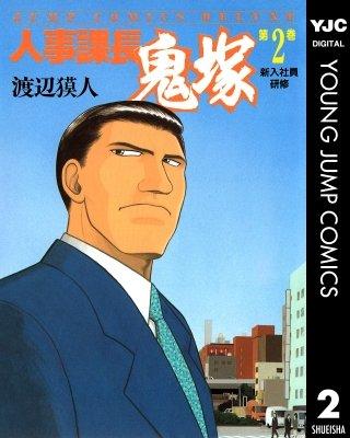 人事課長鬼塚(2)