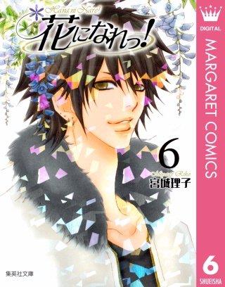 花になれっ!(6)