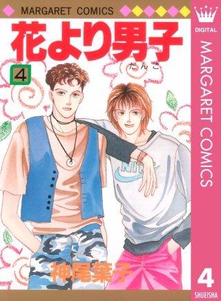 花より男子(4)