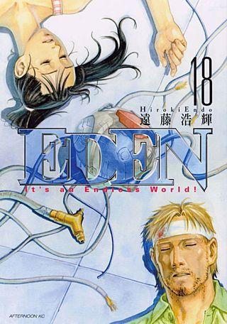 EDEN It's an Endless World!(18)