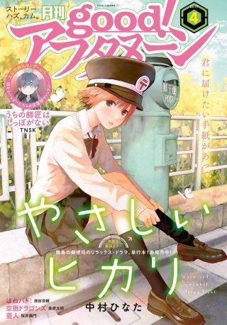 good!アフタヌーン 2019年4号 [2019年3月7日発売]