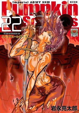 Pumpkin Scissors 帝国陸軍情報部第3課(22)