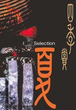 アフタヌーン四季賞CHRONICLE 1987-2000 夏