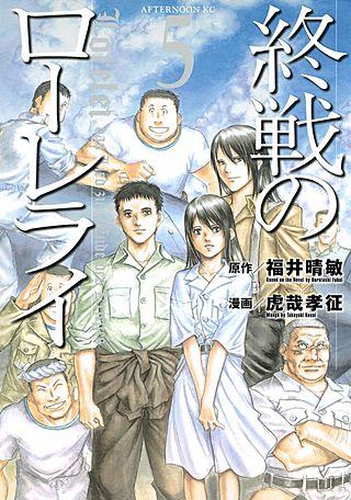終戦のローレライ(5)