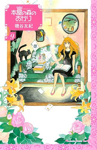 本屋の森のあかり(9)