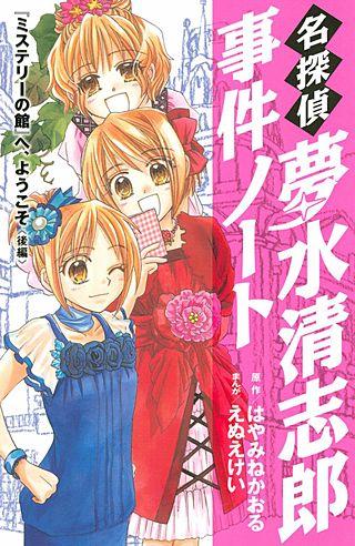名探偵夢水清志郎事件ノート(13) 『ミステリーの館』へ、ようこそ <後編>