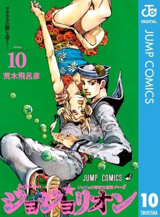 ジョジョの奇妙な冒険 第8部 モノクロ版(10)