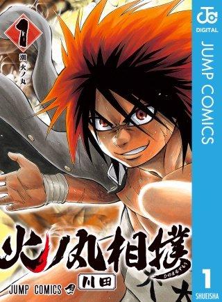 火ノ丸相撲(1)