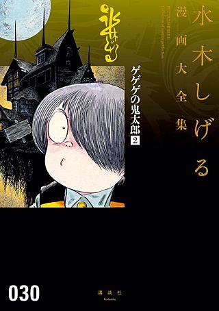 ゲゲゲの鬼太郎 水木しげる漫画大全集(2)