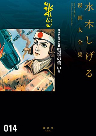 貸本戦記漫画集(1)戦場の誓い他 水木しげる漫画大全集(1)