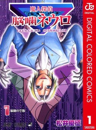 魔人探偵脳噛ネウロ カラー版(1)