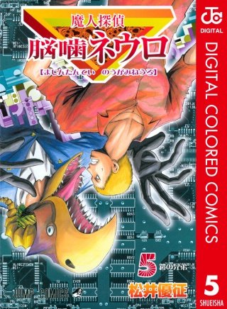 魔人探偵脳噛ネウロ カラー版(5)