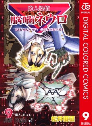 魔人探偵脳噛ネウロ カラー版(9)