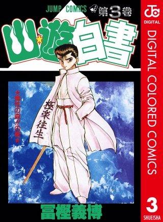 幽★遊★白書 カラー版(3)