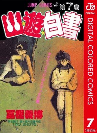 幽★遊★白書 カラー版(7)