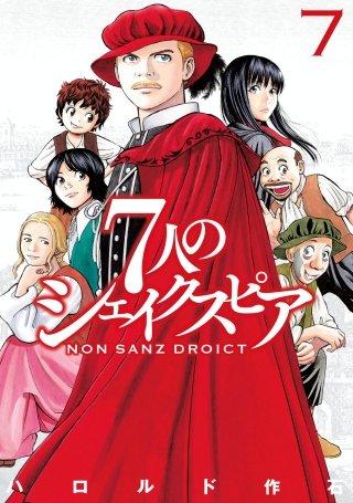 7人のシェイクスピア NON SANZ DROICT(7)