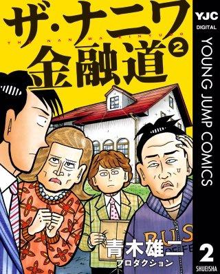 ザ・ナニワ金融道(2)