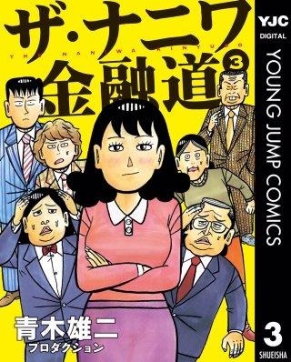ザ・ナニワ金融道(3)