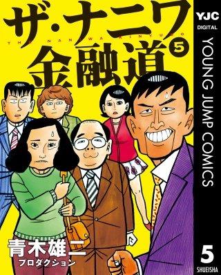 ザ・ナニワ金融道(5)