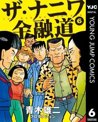 ザ・ナニワ金融道(6)