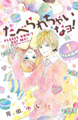 たべられちゃいなヨ! 分冊版(1)