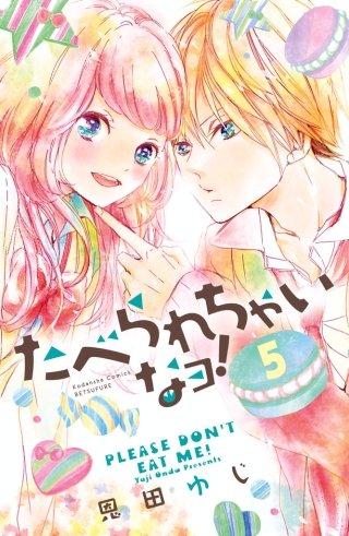 たべられちゃいなヨ! 分冊版(5)
