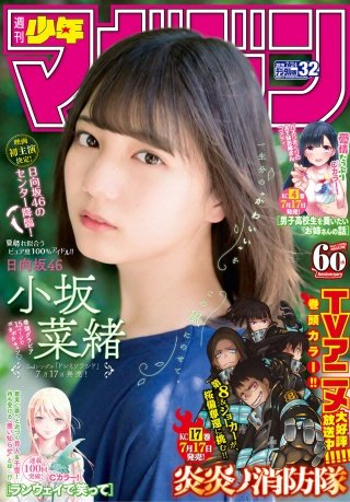 週刊少年マガジン 2019年 32号[2019年7月10日発売]